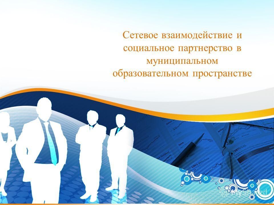 Сетевое взаимодействие и социальное партнерство в муниципальном образовательном пространстве
