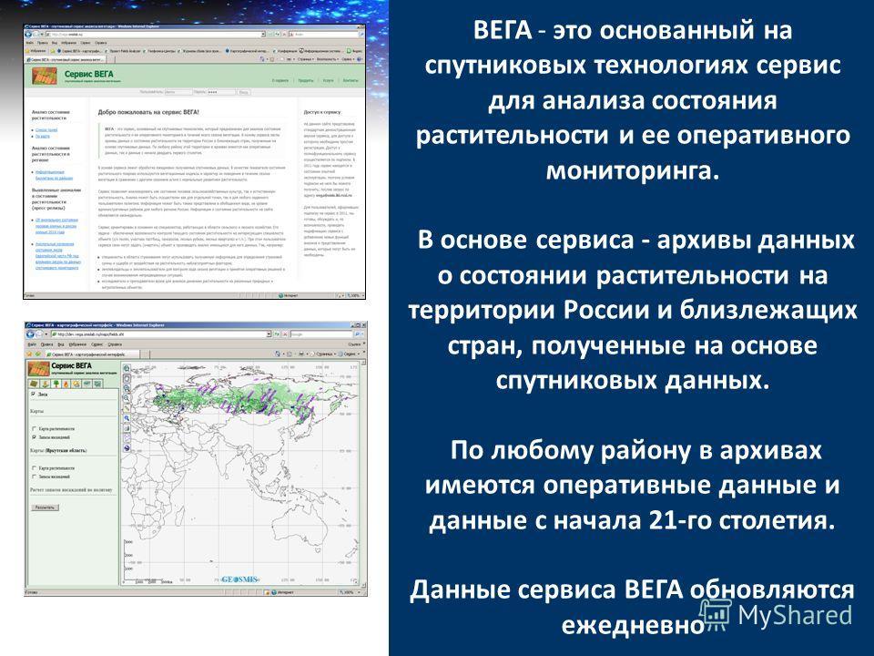 ВЕГА - это основанный на спутниковых технологиях сервис для анализа состояния растительности и ее оперативного мониторинга. В основе сервиса - архивы данных о состоянии растительности на территории России и близлежащих стран, полученные на основе спу