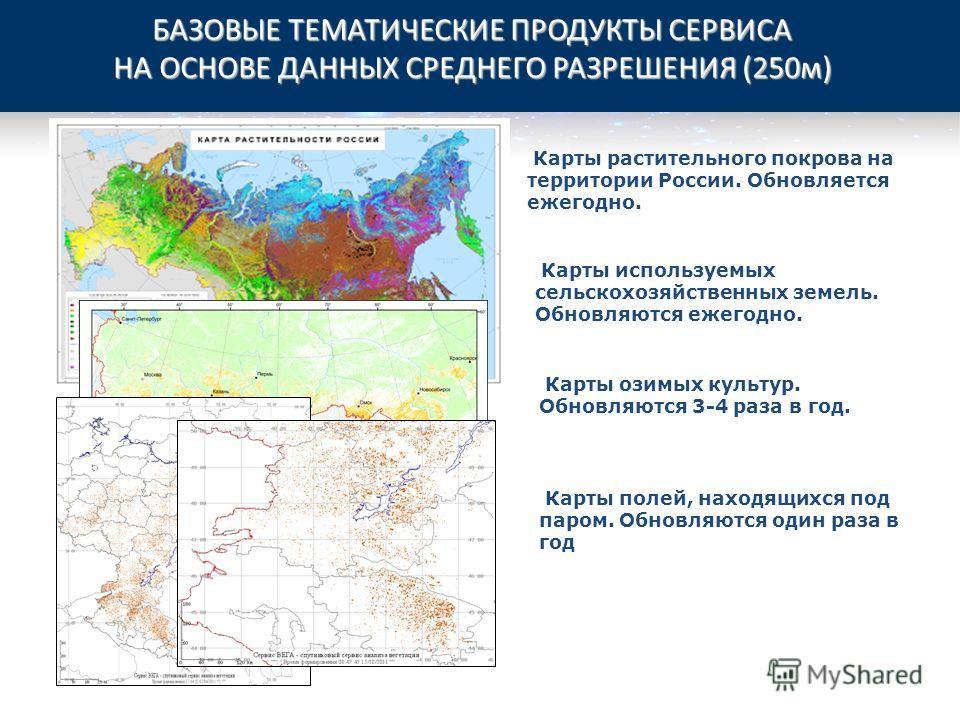 БАЗОВЫЕ ТЕМАТИЧЕСКИЕ ПРОДУКТЫ СЕРВИСА НА ОСНОВЕ ДАННЫХ СРЕДНЕГО РАЗРЕШЕНИЯ (250м) Карты растительного покрова на территории России. Обновляется ежегодно. Карты используемых сельскохозяйственных земель. Обновляются ежегодно. Карты озимых культур. Обно