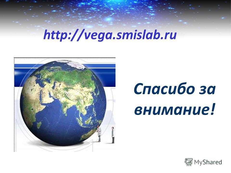 Спасибо за внимание! http://vega.smislab.ru