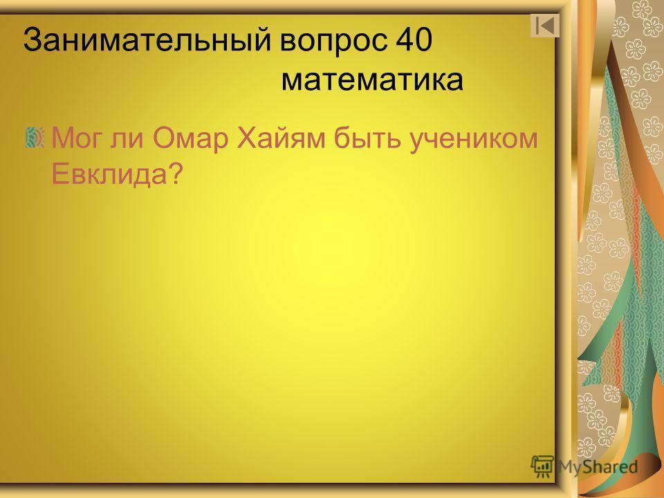 Занимательный вопрос 40 математика Мог ли Омар Хайям быть учеником Евклида?