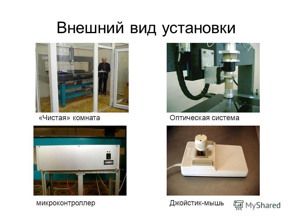 Внешний вид установки «Чистая» комнатаОптическая система микроконтроллерДжойстик-мышь