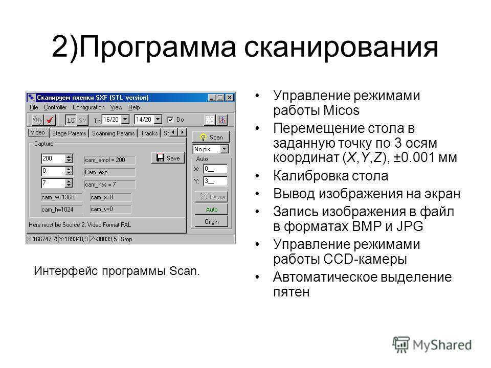 2)Программа сканирования Управление режимами работы Micos Перемещение стола в заданную точку по 3 осям координат (X,Y,Z), ±0.001 мм Калибровка стола Вывод изображения на экран Запись изображения в файл в форматах BMP и JPG Управление режимами работы