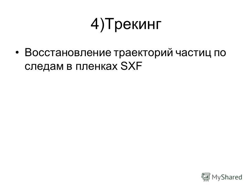 4)Трекинг Восстановление траекторий частиц по следам в пленках SXF