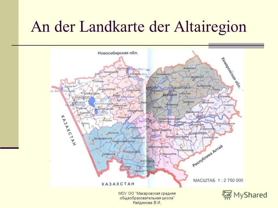 МОУ ОО Макаровская средняя общеобразовательная школа Найденова В.И. An der Landkarte der Altairegion