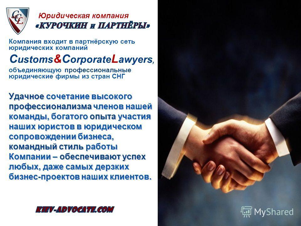 Компания входит в партнёрскую сеть юридических компаний С ustoms &C orporate L awyers, объединяющую профессиональные юридические фирмы из стран СНГ Удачное сочетание высокого профессионализма членов нашей команды, богатого опыта участия наших юристов