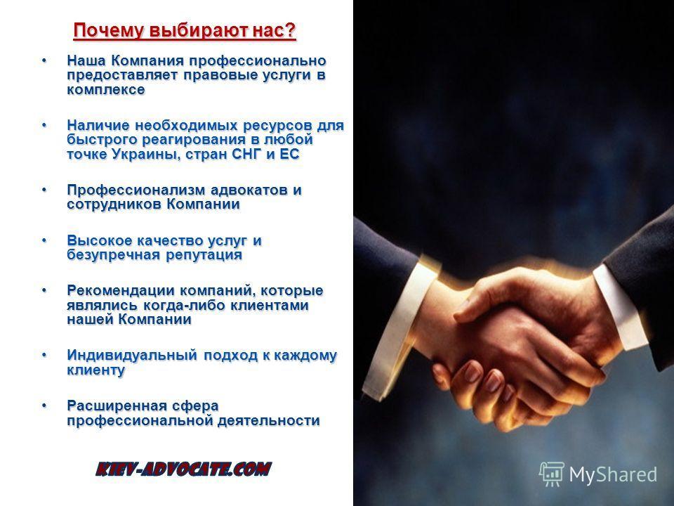 Почему выбирают нас? Наша Компания профессионально предоставляет правовые услуги в комплексеНаша Компания профессионально предоставляет правовые услуги в комплексе Наличие необходимых ресурсов для быстрого реагирования в любой точке Украины, стран СН