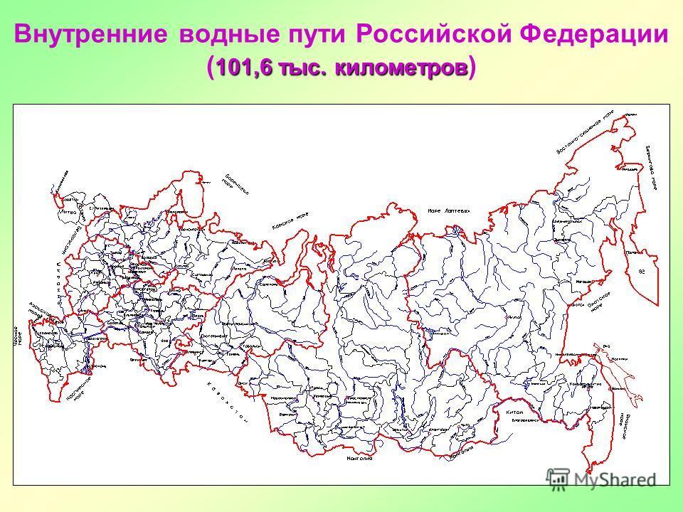 Внутренние водные пути Российской Федерации 101,6 тыс. километров ( 101,6 тыс. километров )