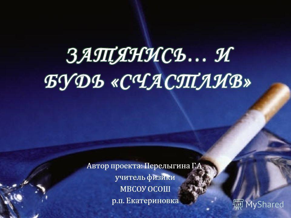 Автор проекта: Перелыгина Г.А. учитель физики МВСОУ ОСОШ р.п. Екатериновка 1