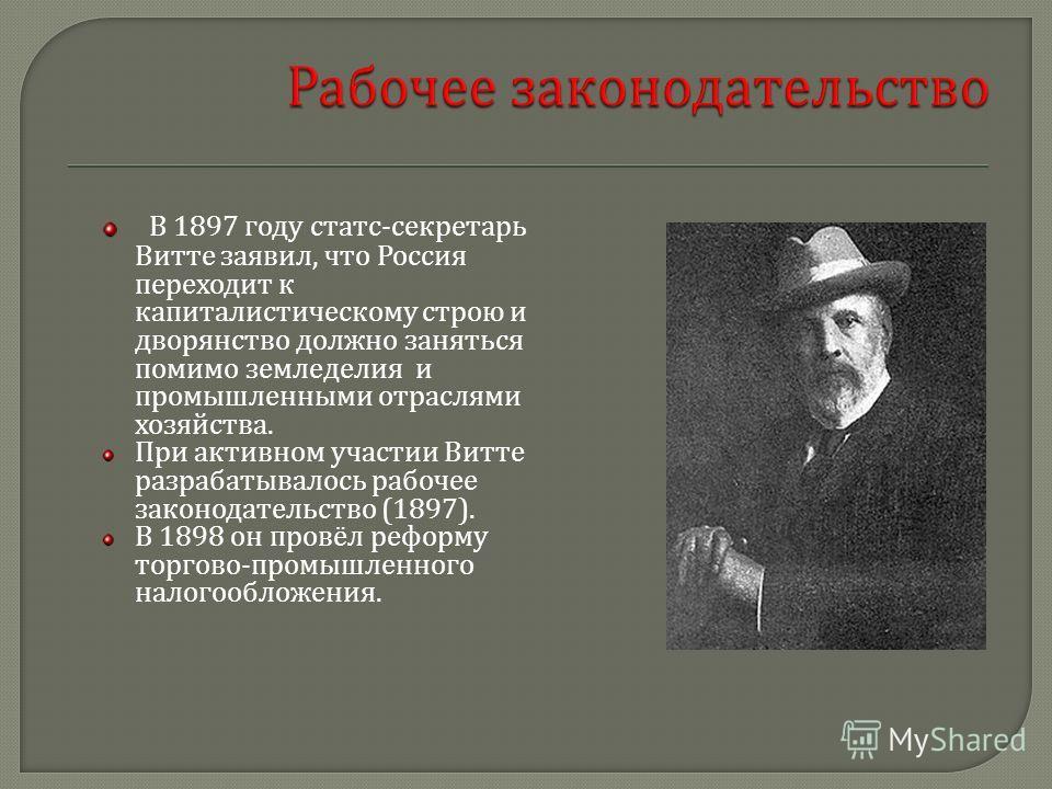 В 1896 стал статс - секретарем. Несомненной заслугой Витте является проведение им денежной реформы в 1897. В результате Россия получила устойчивую валюту, обеспеченную золотом. Это способствовало увеличению инвестирования и притока иностранных капита