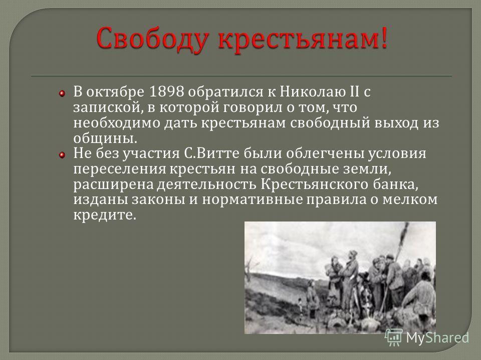 В 1897 году статс - секретарь Витте заявил, что Россия переходит к капиталистическому строю и дворянство должно заняться помимо земледелия и промышленными отраслями хозяйства. При активном участии Витте разрабатывалось рабочее законодательство (1897)