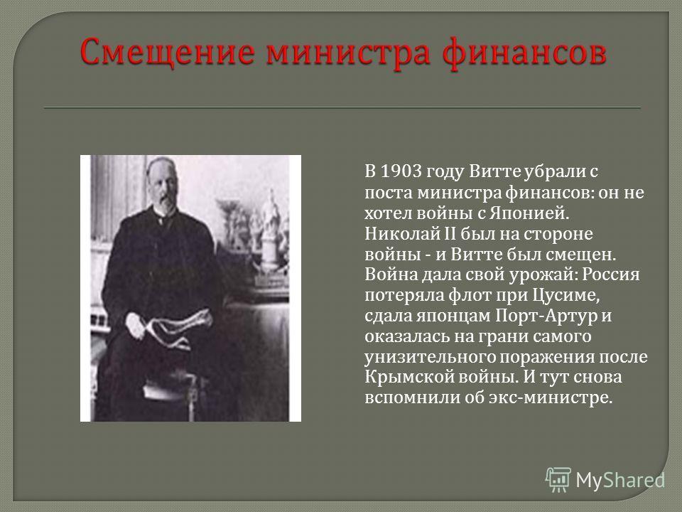 В октябре 1898 обратился к Николаю II с запиской, в которой говорил о том, что необходимо дать крестьянам свободный выход из общины. Не без участия С. Витте были облегчены условия переселения крестьян на свободные земли, расширена деятельность Кресть