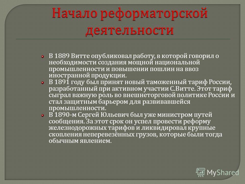 10 марта 1889 Сергей Витте был назначен начальником только что образованного Департамента железнодорожных дел при Министерстве финансов. По свидетельствам, был демократичен в отношениях с подчинёнными, ценил в них самостоятельность и добился права ли