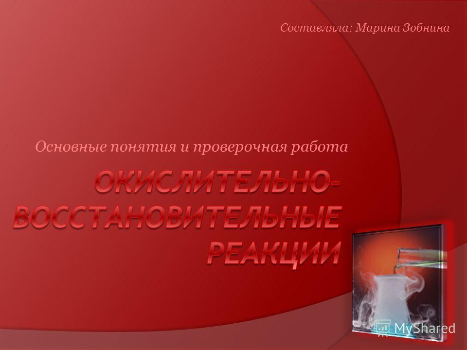 Основные понятия и проверочная работа Составляла: Марина Зобнина