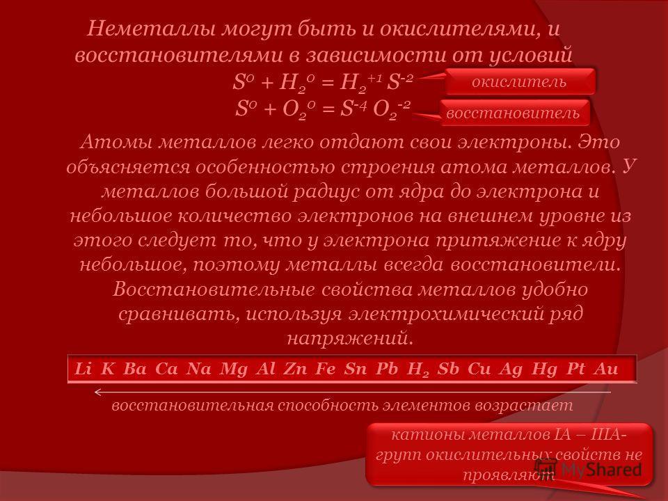 Атомы металлов легко отдают свои электроны. Это объясняется особенностью строения атома металлов. У металлов большой радиус от ядра до электрона и небольшое количество электронов на внешнем уровне из этого следует то, что у электрона притяжение к ядр