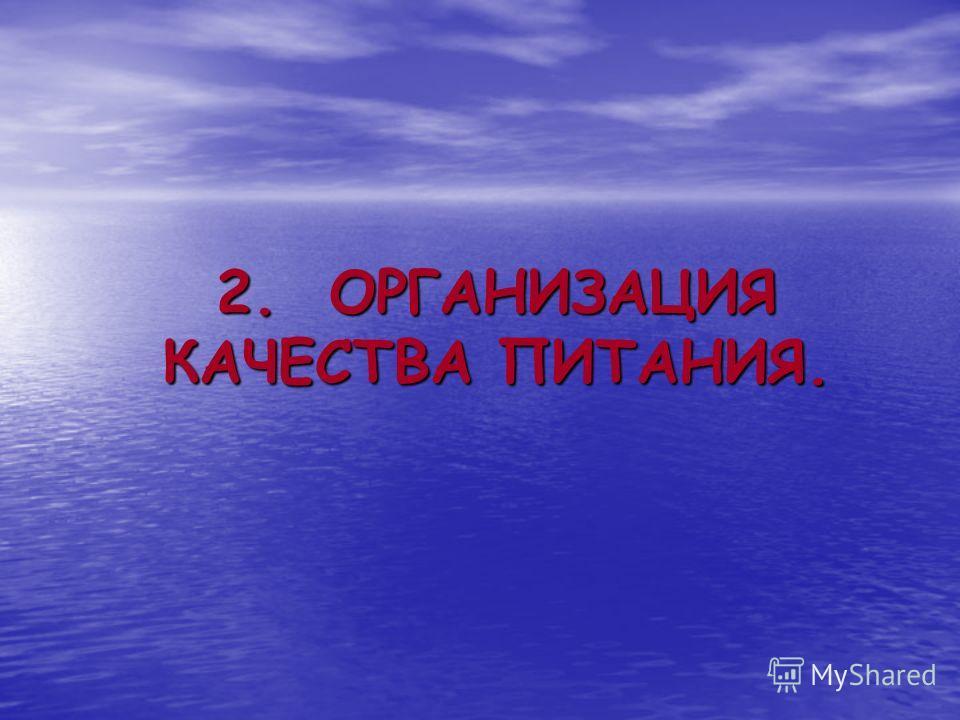 2. ОРГАНИЗАЦИЯ КАЧЕСТВА ПИТАНИЯ.