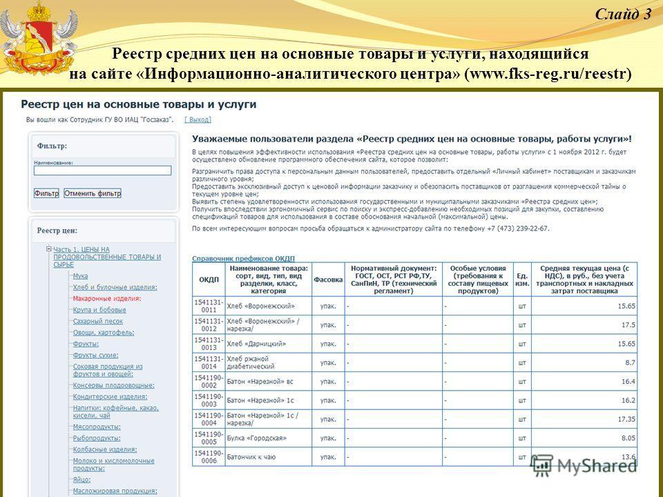 Слайд 3 Реестр средних цен на основные товары и услуги, находящийся на сайте «Информационно-аналитического центра» (www.fks-reg.ru/reestr)