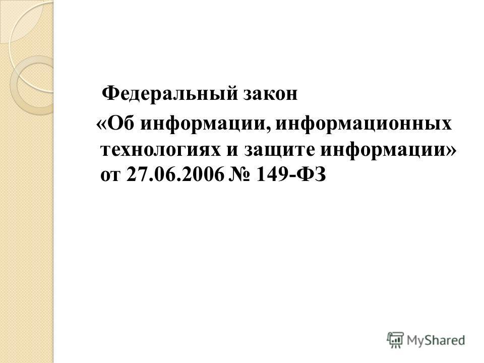 Федеральный закон «Об информации, информационных технологиях и защите информации» от 27.06.2006 149-ФЗ