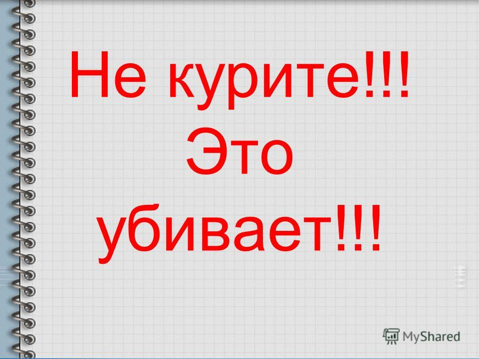 Не курите!!! Это убивает!!!
