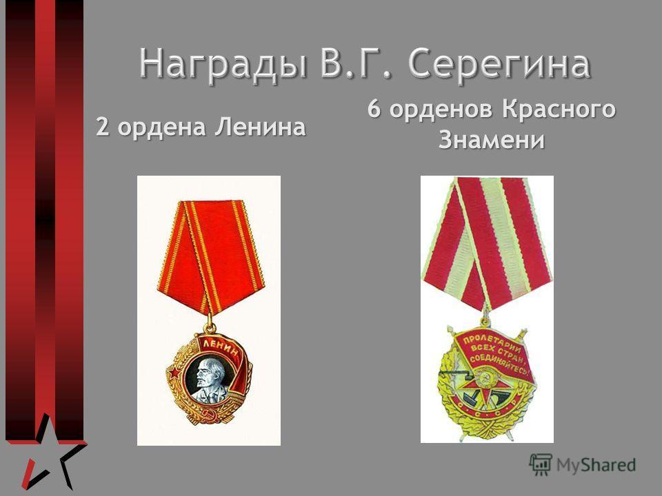 2 ордена Ленина 6 орденов Красного Знамени