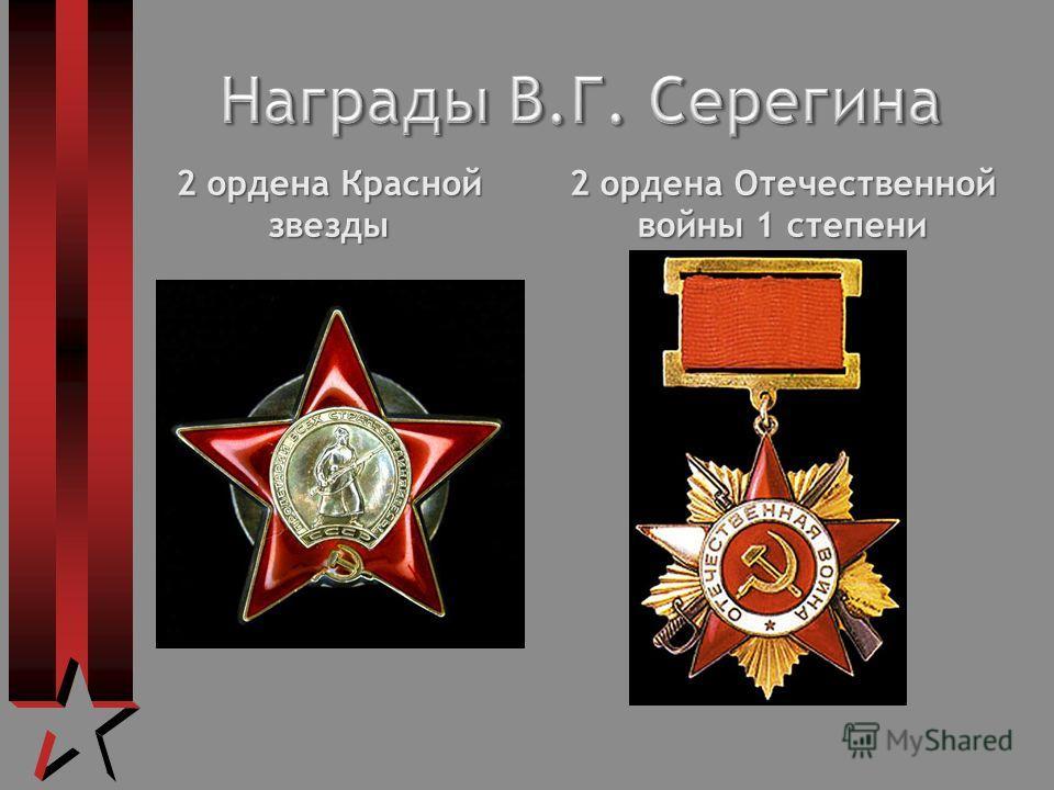 2 ордена Отечественной войны 1 степени 2 ордена Красной звезды