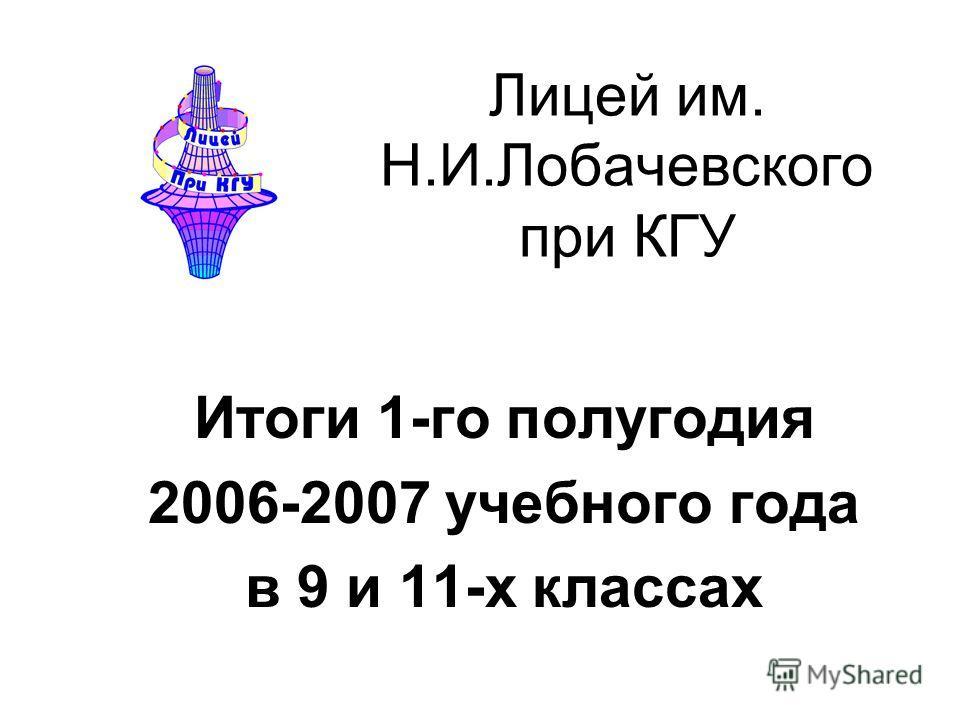 Лицей им. Н.И.Лобачевского при КГУ Итоги 1-го полугодия 2006-2007 учебного года в 9 и 11-х классах