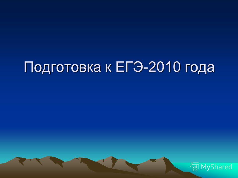 Подготовка к ЕГЭ-2010 года