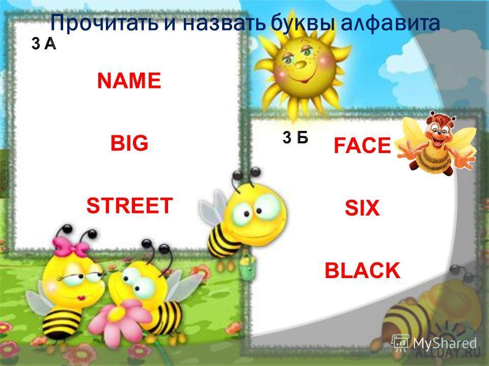 Прочитать и назвать буквы алфавита NAME BIG STREET FACE SIX BLACK