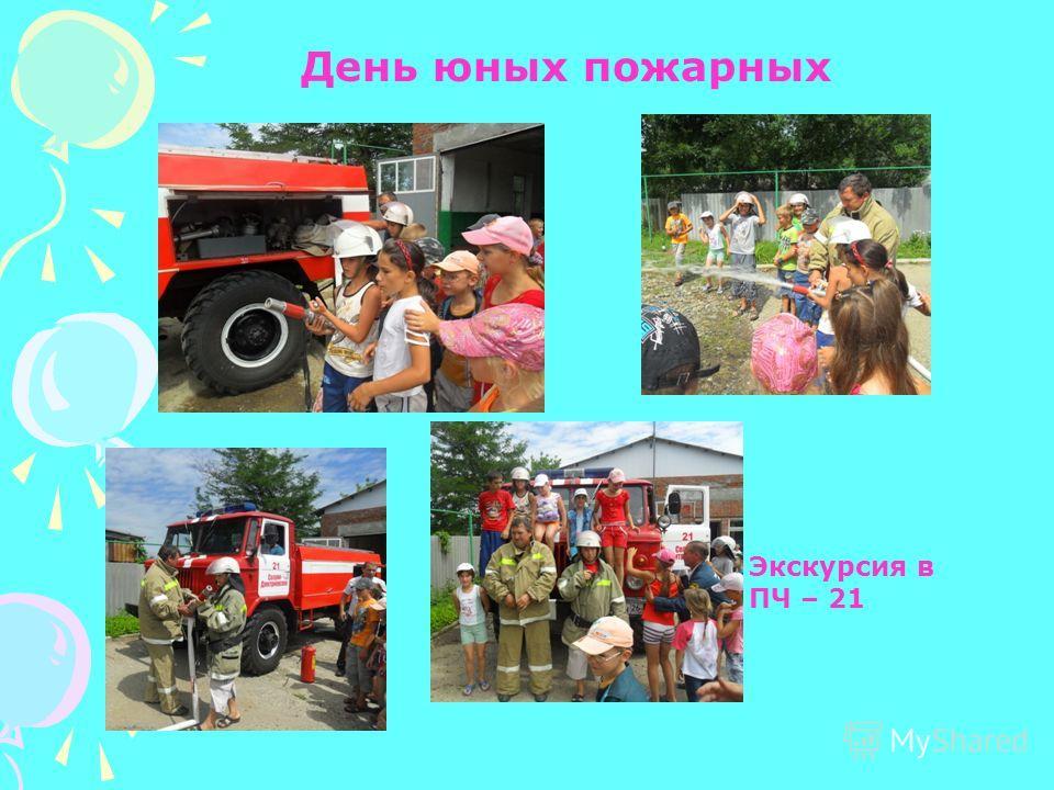 День юных пожарных Экскурсия в ПЧ – 21
