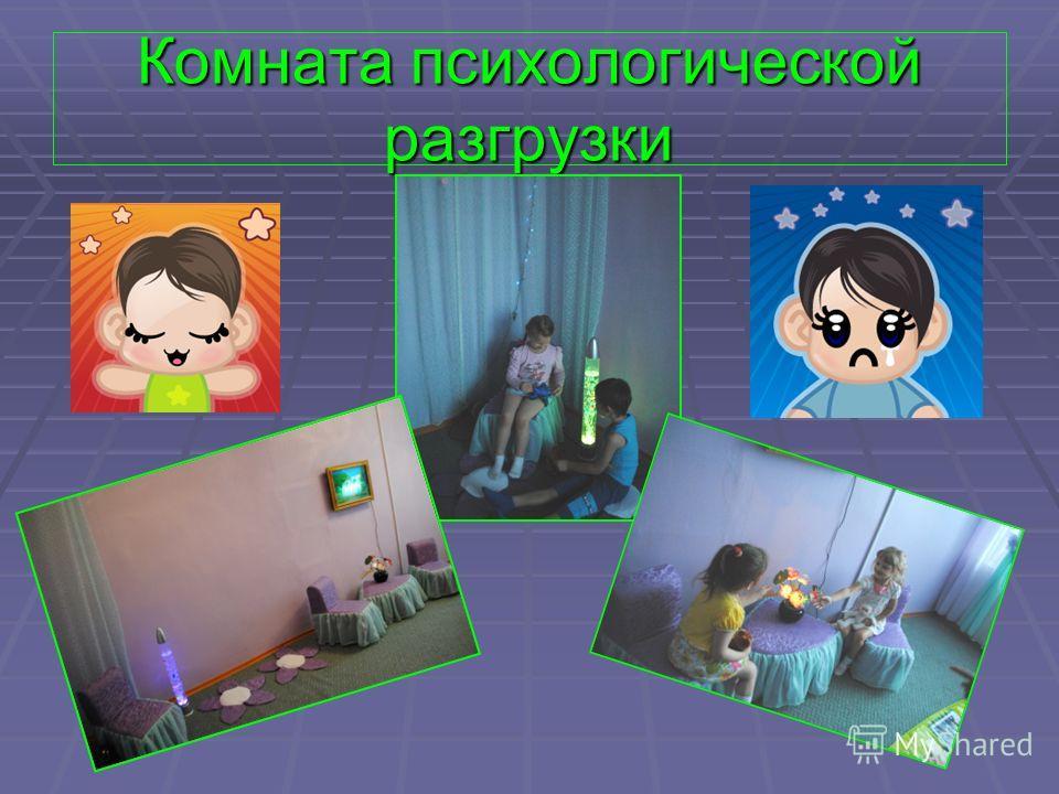 Комната психологической разгрузки