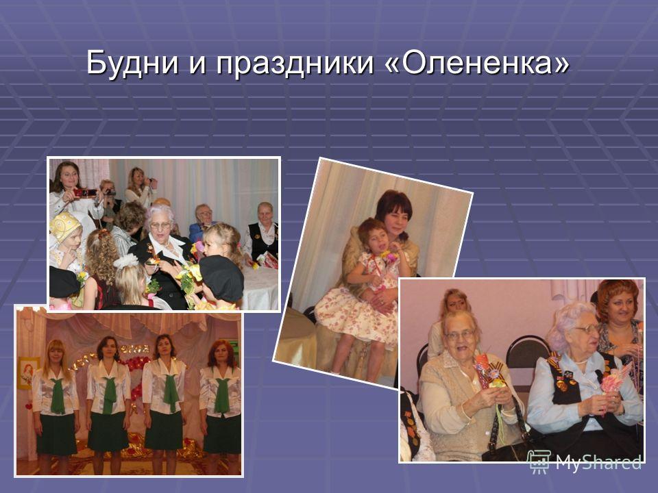 Будни и праздники «Олененка»