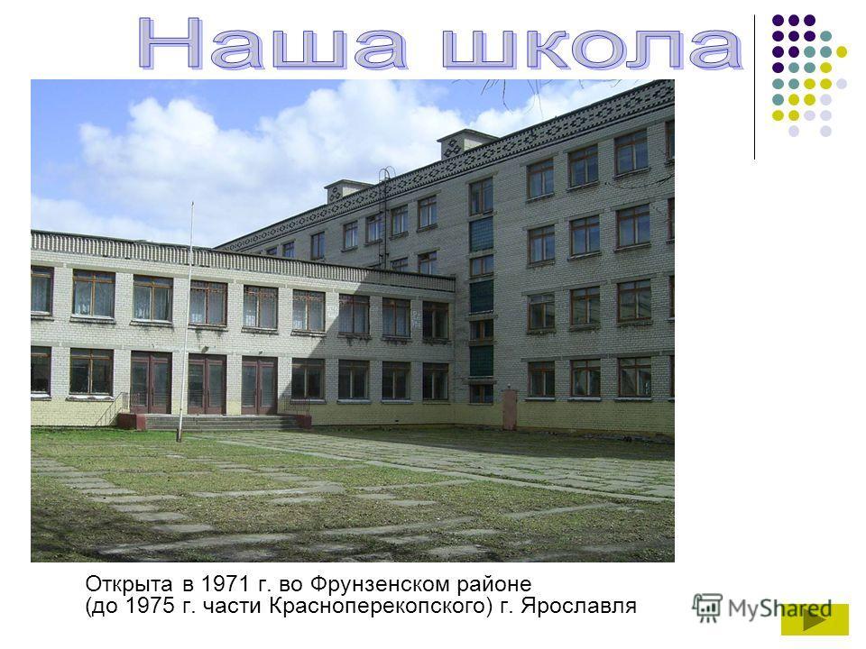 Открыта в 1971 г. во Фрунзенском районе (до 1975 г. части Красноперекопского) г. Ярославля