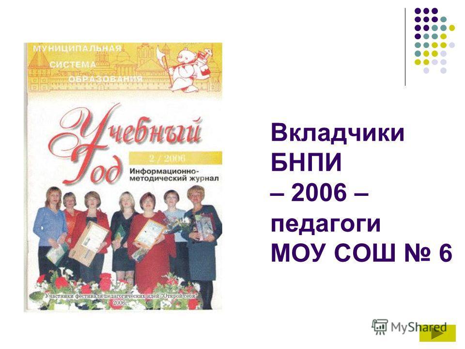 Вкладчики БНПИ – 2006 – педагоги МОУ СОШ 6