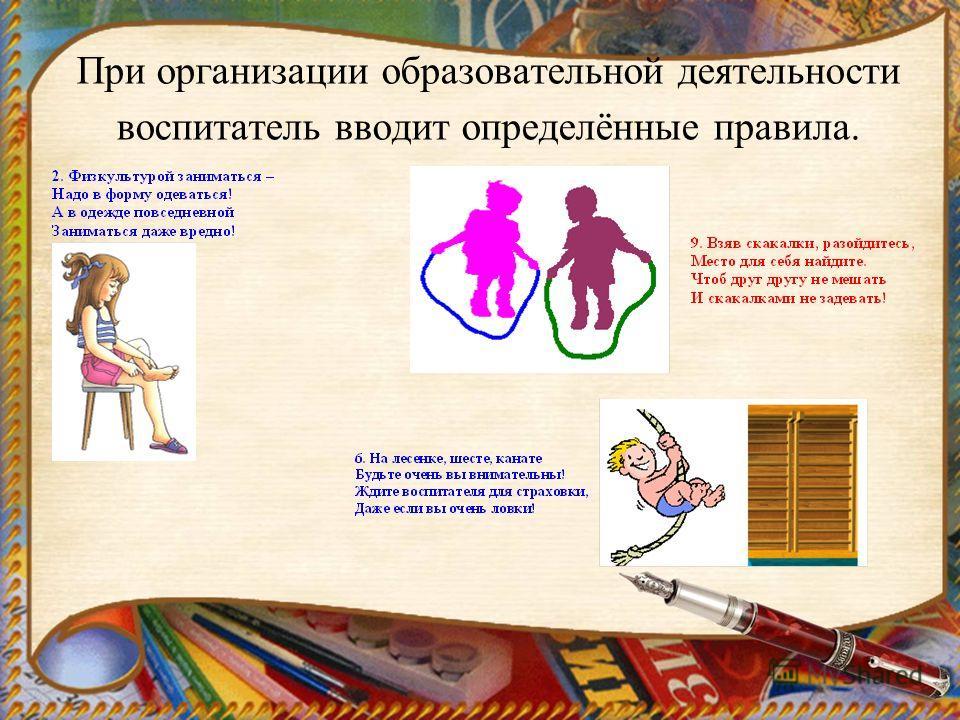 При организации образовательной деятельности воспитатель вводит определённые правила.