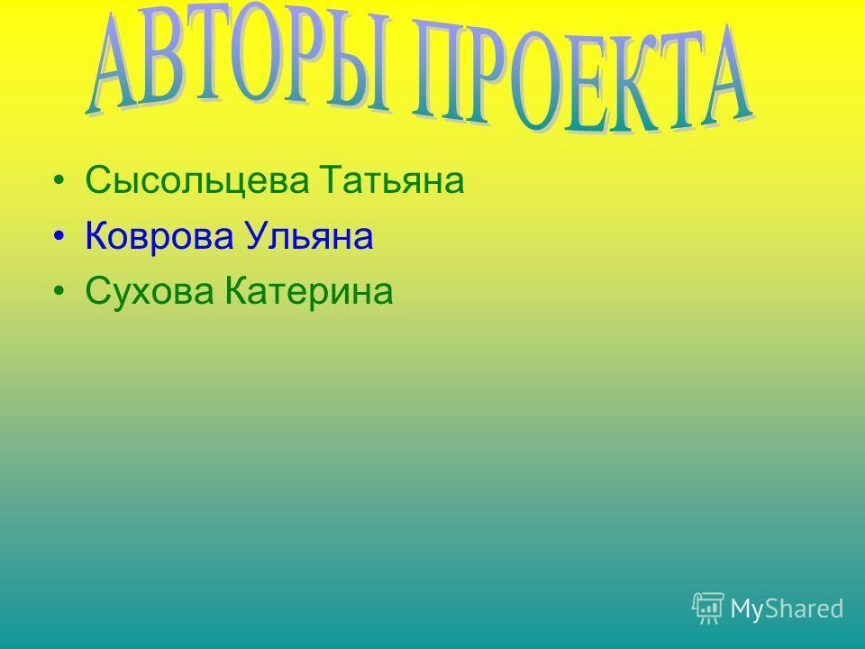 Сысольцева Татьяна Коврова Ульяна Сухова Катерина