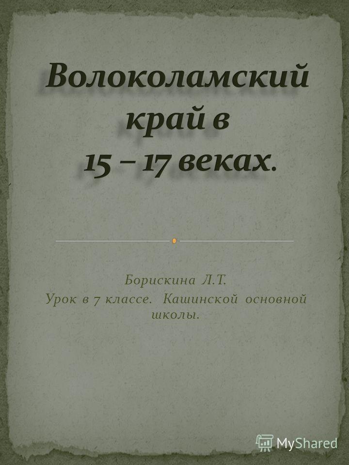 Борискина Л.Т. Урок в 7 классе. Кашинской основной школы.