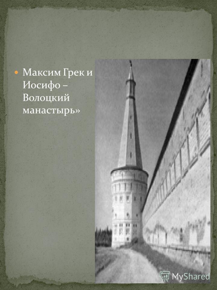 Максим Грек и Иосифо – Волоцкий манастырь»