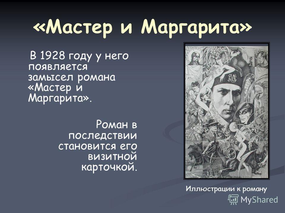 «Мастер и Маргарита» В 1928 году у него появляется замысел романа «Мастер и Маргарита». Роман в последствии становится его визитной карточкой. Иллюстрации к роману