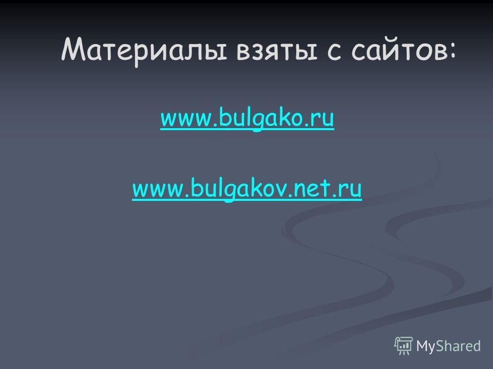 Материалы взяты с сайтов: www.bulgako.ru www.bulgakov.net.ru