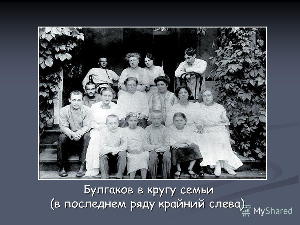 Булгаков в кругу семьи (в последнем ряду крайний слева).