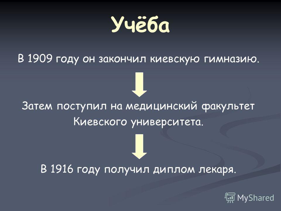 Учёба В 1909 году он закончил киевскую гимназию. Затем поступил на медицинский факультет Киевского университета. В 1916 году получил диплом лекаря.