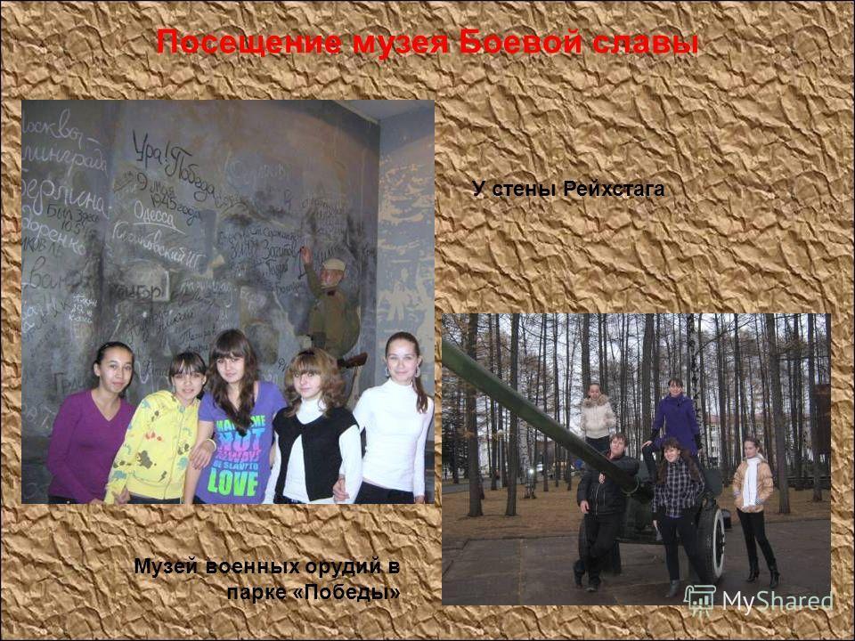 Посещение музея Боевой славы У стены Рейхстага Музей военных орудий в парке «Победы»
