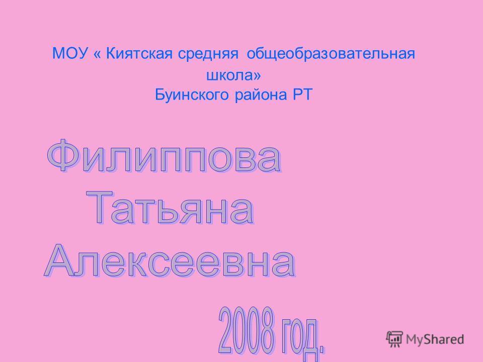 МОУ « Киятская средняя общеобразовательная школа» Буинского района РТ