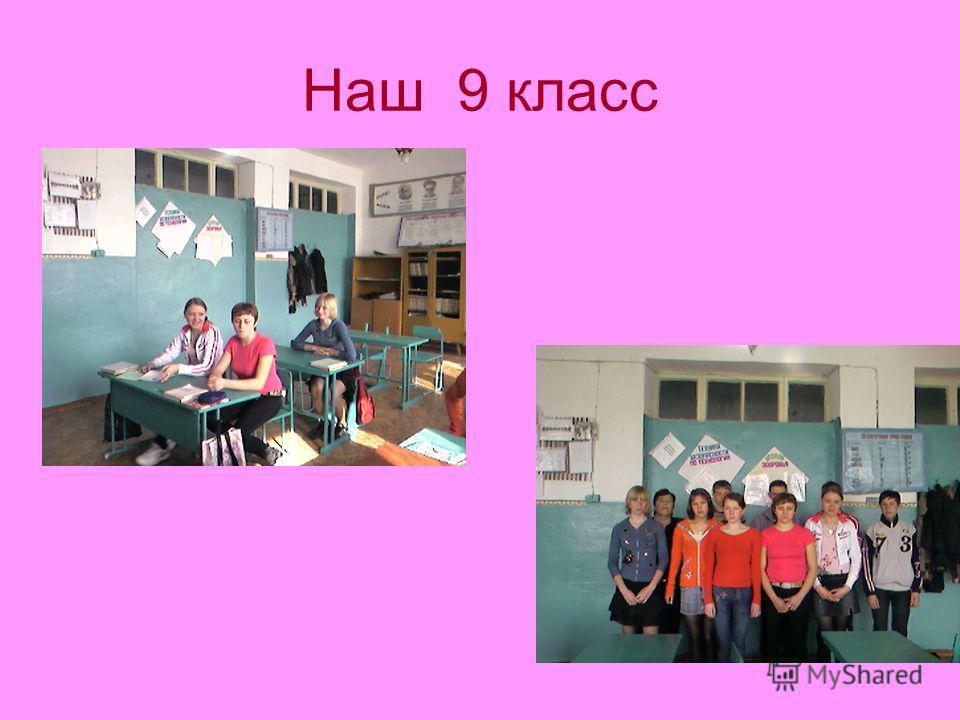 Наш 9 класс