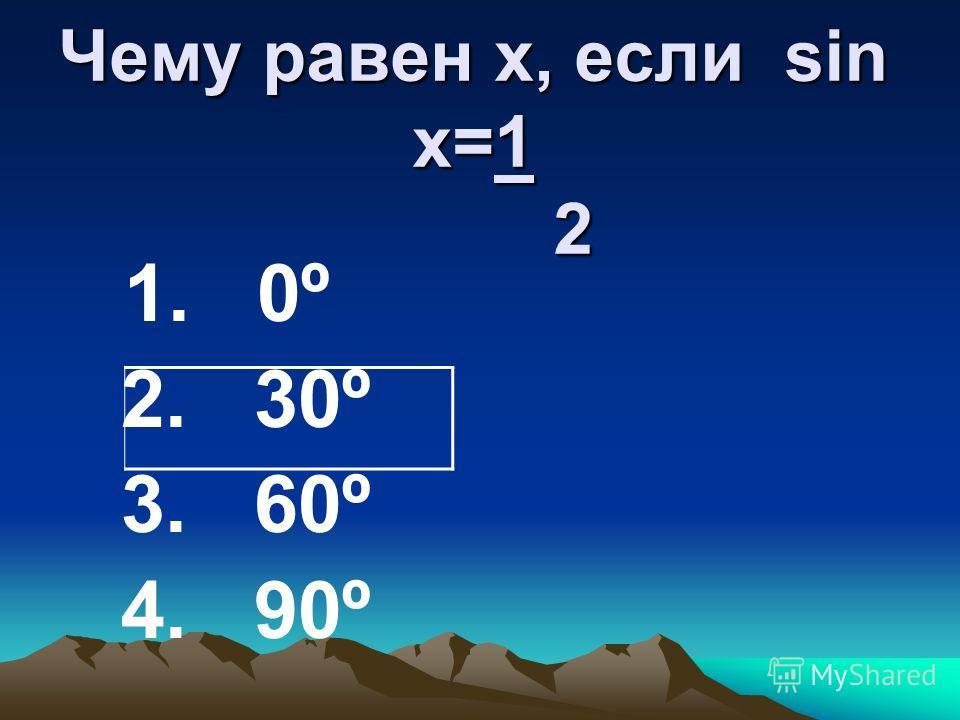 Математик, именем которого названа теорема, выражающая связь между коэффициентами квадратного уравнения? 1. Гаусс. 2. Пифагор. 3. Евклид. 4. Виет.
