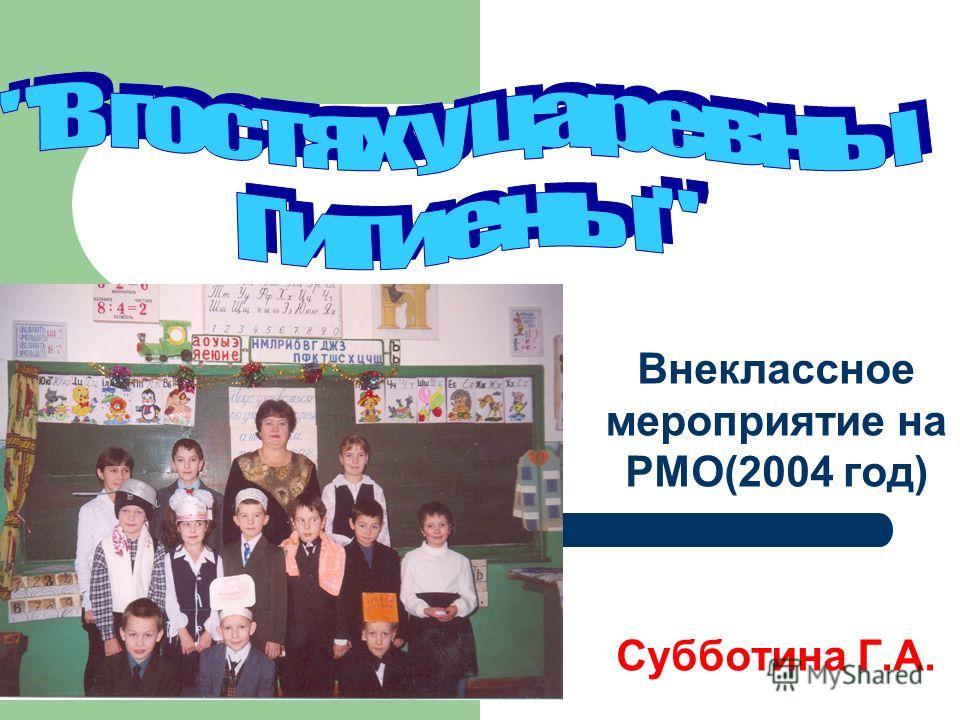 Внеклассное мероприятие на РМО(2004 год) Субботина Г.А.