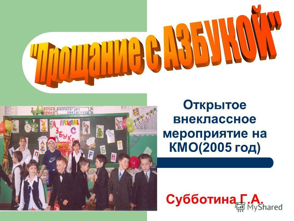 Открытое внеклассное мероприятие на КМО(2005 год) Субботина Г.А.