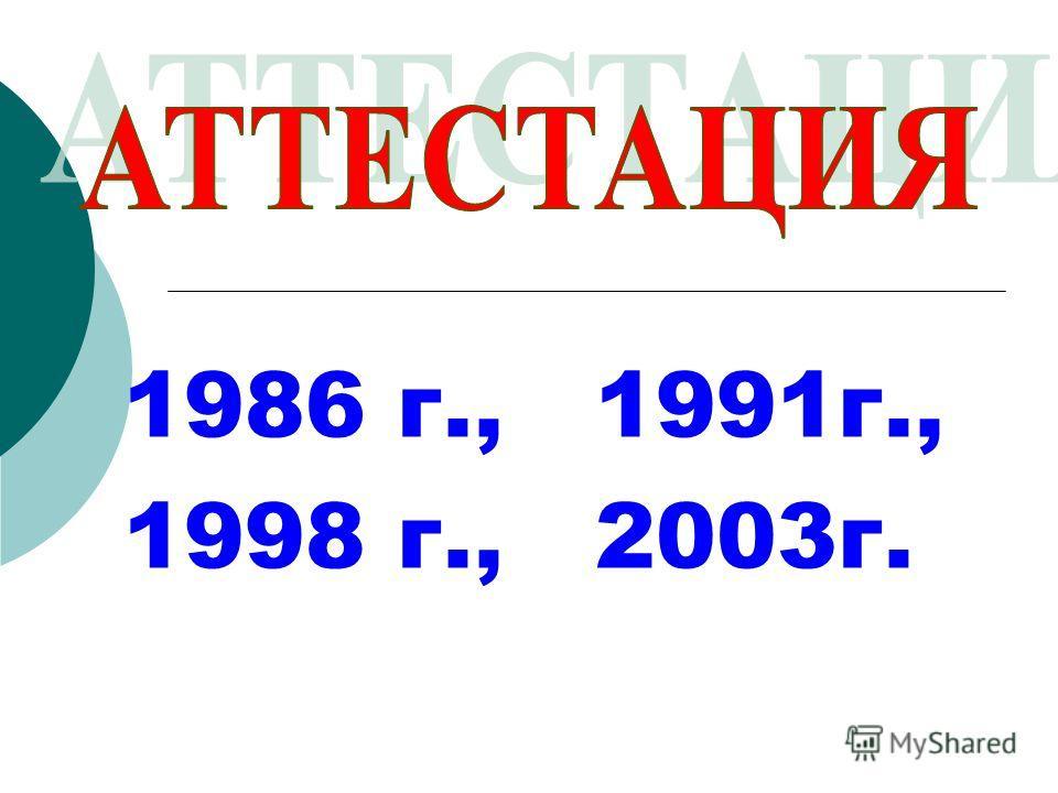 1986 г., 1991г., 1998 г., 2003г.