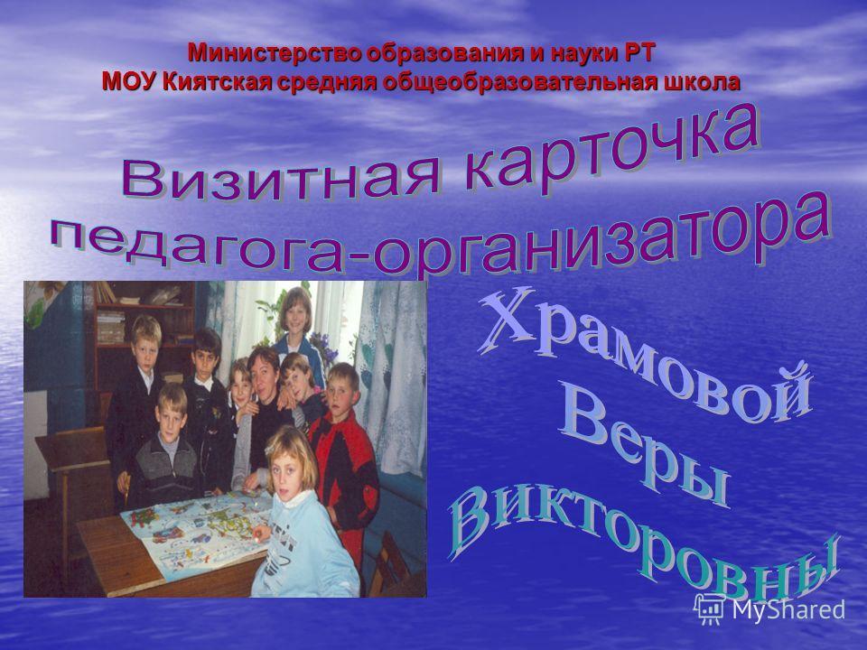 Министерство образования и науки РТ МОУ Киятская средняя общеобразовательная школа