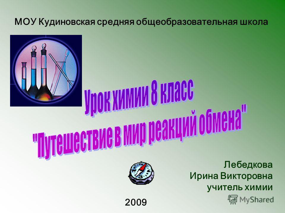 Лебедкова Ирина Викторовна учитель химии МОУ Кудиновская средняя общеобразовательная школа 2009